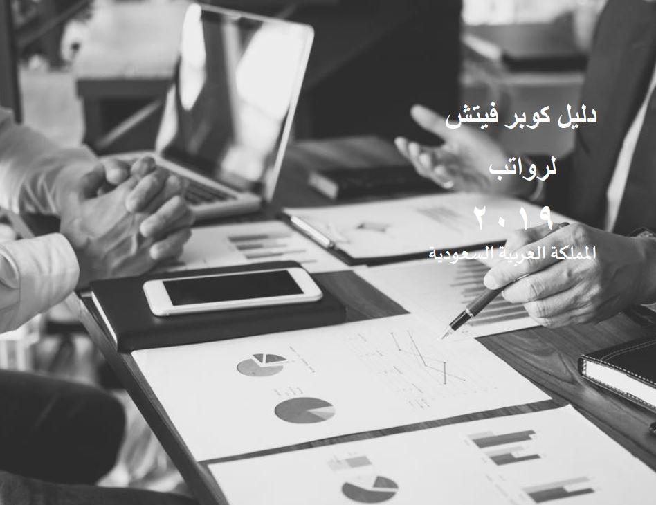 Salary Guides | Salary Survey | Various Industries Salary